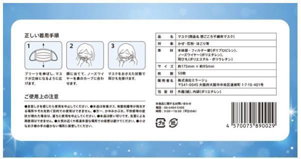 想ごころ不織布マスク 白三層サージカルマスク 1箱¥2500+税