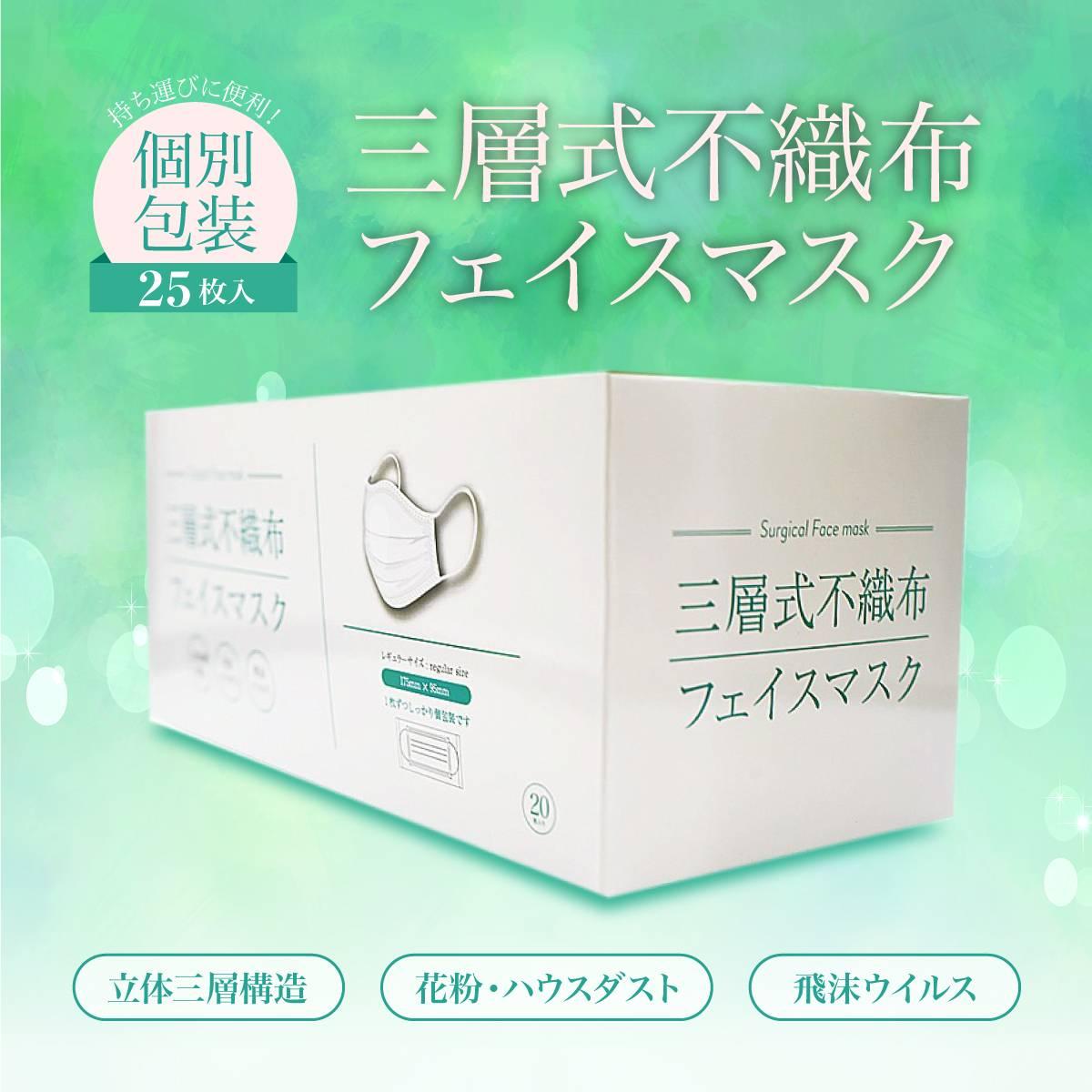 【個別包装】三層式 不織布フェイスマスク 25枚入り ホワイト 持ち運びに便利