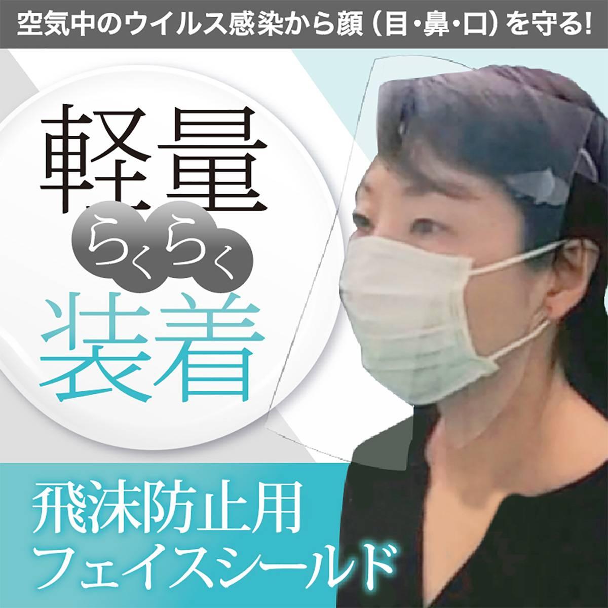 <1枚¥250>飛沫防止用フェイスシールド10個セット 美容サロン・介護施設にオススメ
