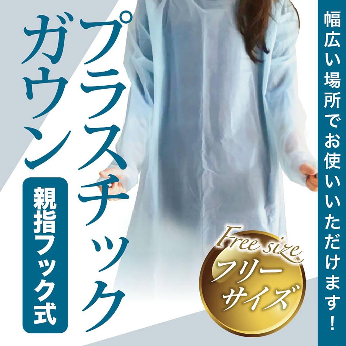 【1枚¥210】プラスチックガウン袖付き(親指フック式)フリーサイズ 幅広い場所でお使いいただけます。