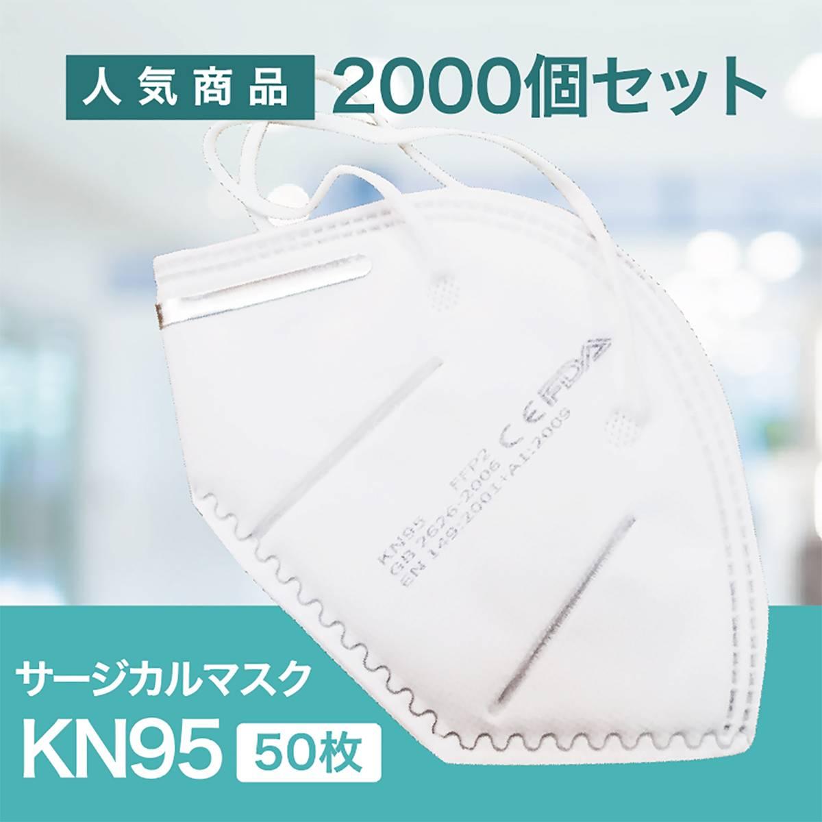 人気商品 KN95(2000個セット100000枚)【CE認証】/1枚¥200