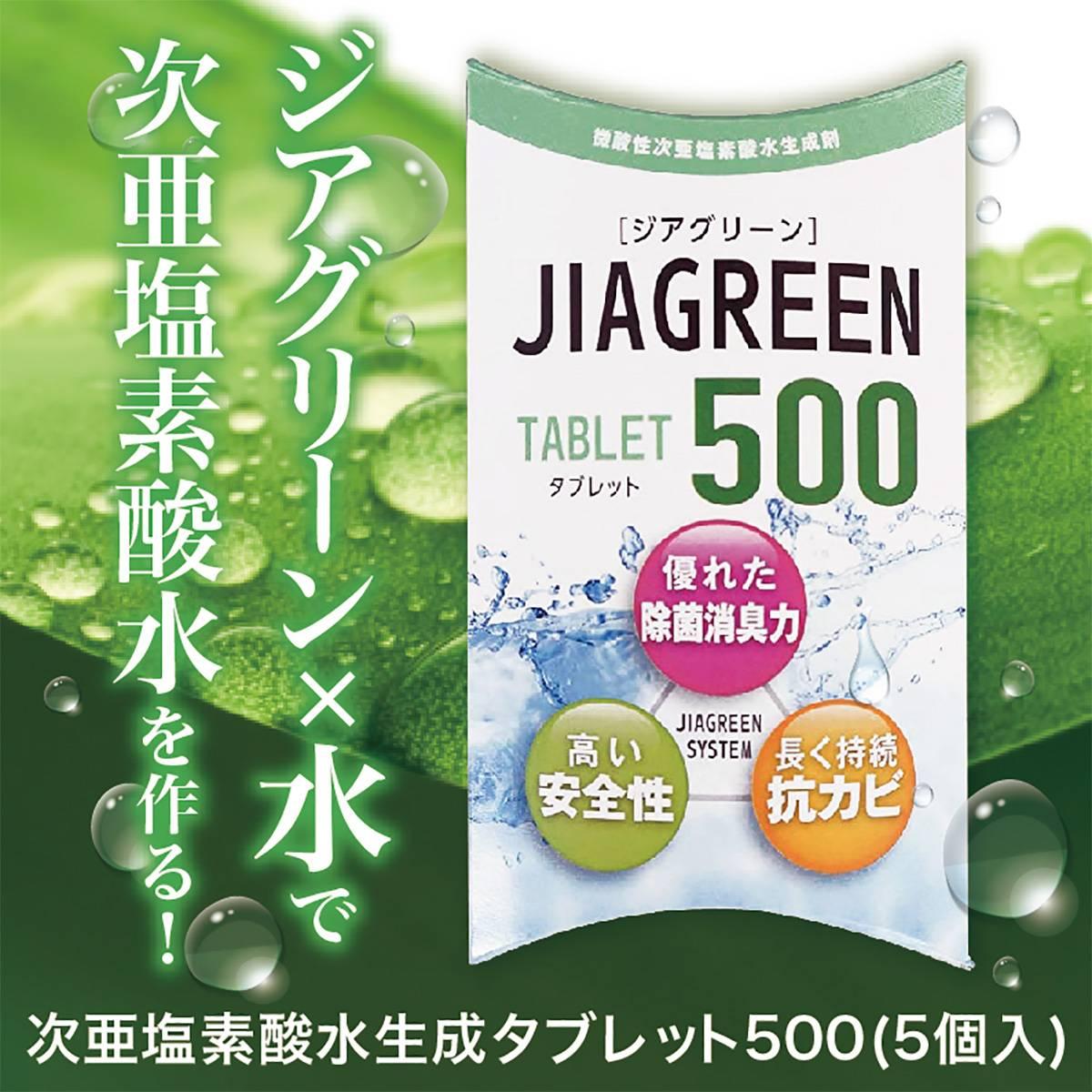 ジアグリーン×水で次亜塩素水を作る!次亜塩素水生成タブレット500(5個入)