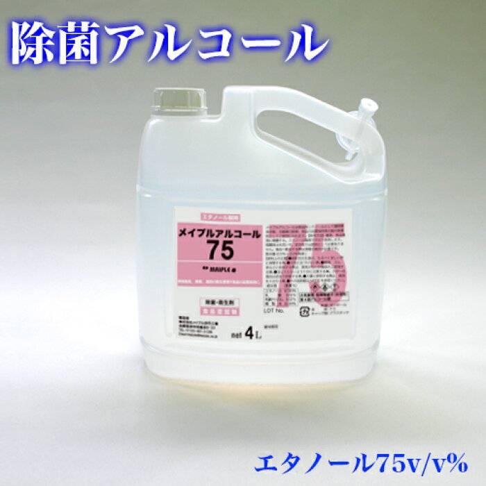 【数量限定】自然食品由来!  メイプルアルコール4ℓ【お得な5本セット】