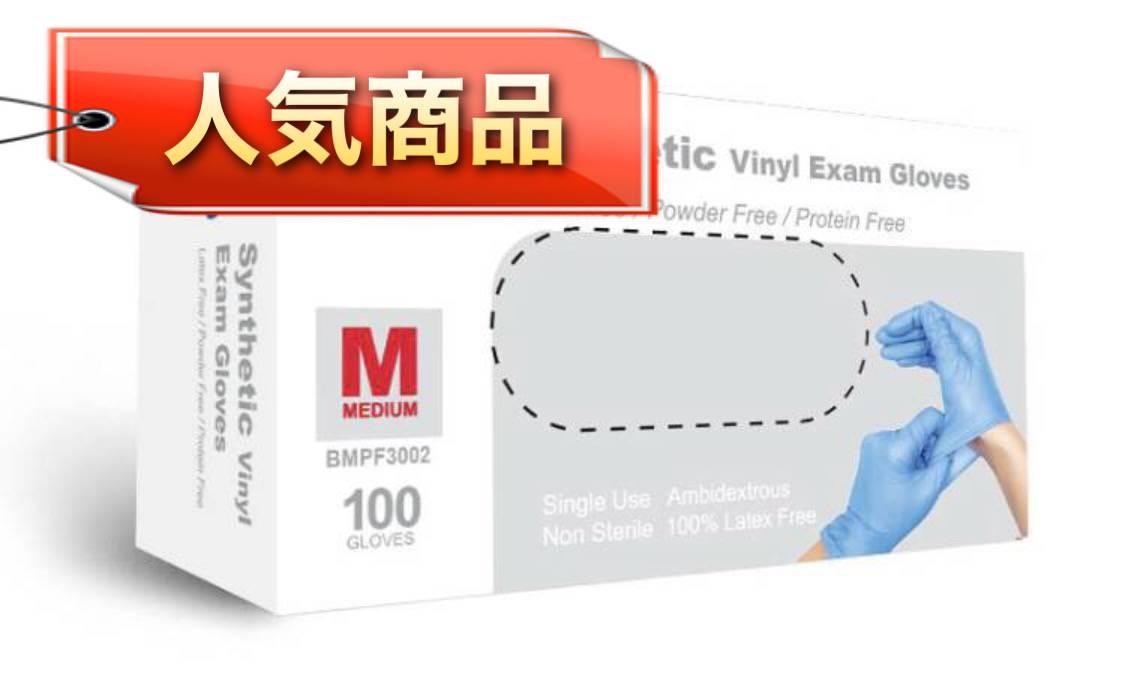 【介護・医療従事者向け】ニトリルグローブ(ブルー)Mサイズ100枚入【左右兼用】